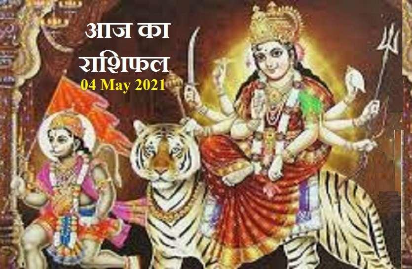 Aaj Ka Rashifal - Horoscope Today 04 May 2021: सिंह के पराक्रम में होगी वृद्धि तो कर्क का बढ़ेगा मान-सम्मान, जानें कैसे रहेगा आपका मंगलवार?
