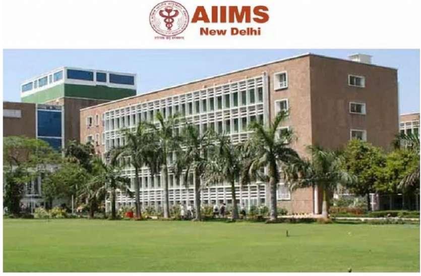 AIIMS Delhi Recruitment 2021: नर्सिंग ऑफिसर के पदों पर निकली भर्ती, जल्द करें अप्लाई