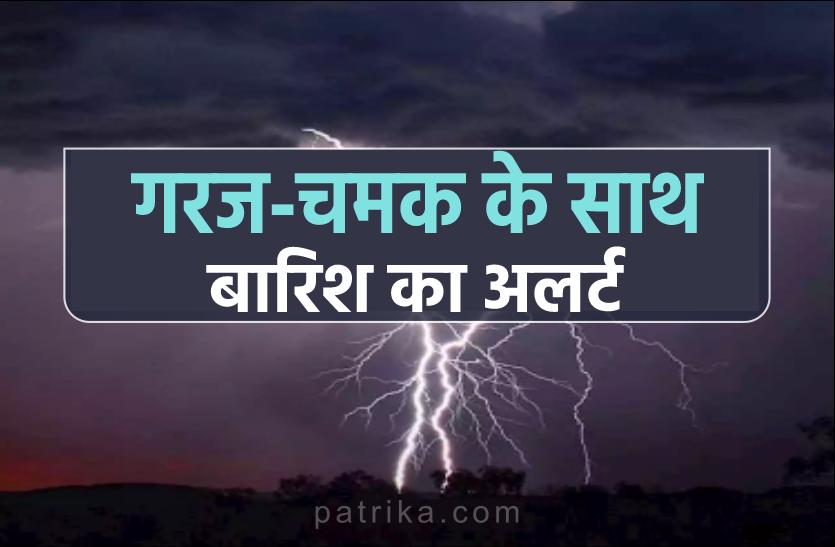 Weather Alert : दक्षिण-पूर्वी राजस्थान में बना सिस्टम देगा गर्मी से राहत, अगले 4 दिनों तक प्रदेशभर में गरज-चमक