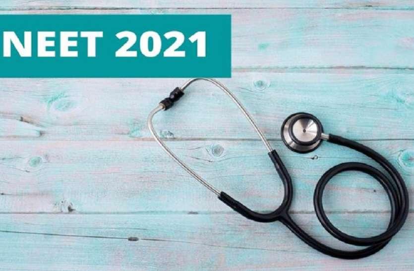 NEET Exam 2021: नीट परीक्षा के आयोजन को लेकर बना पैनल, एक माह के भीतर देनी होगी रिपोर्ट