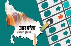 UP Panchayat Chunav: जीत की खबर सुनते ही थम गई महिला प्रधान पद प्रत्याशी की सांसे, दोबारा होगा चुनाव
