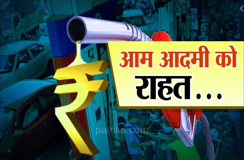 चुनाव बाद भी पेट्रोल-डीजल के दाम में आम आदमी को राहत