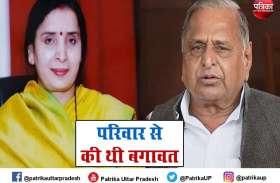 UP Panchayat Election Results 2021 : मुलायम सिंह यादव की भतीजी संध्या यादव की हार, सपा प्रत्याशी विजयी