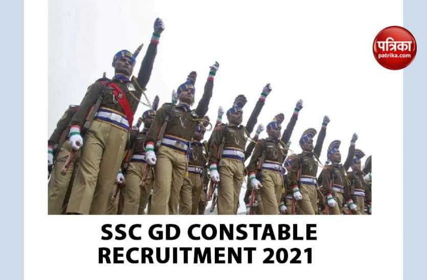 SSC GD Constable Recruitment 2021: 10वीं पास युवाओं के लिए सरकारी नौकरी का सुनहरा मौका, 7 मई तक जारी होगा नोटिफिकेशन