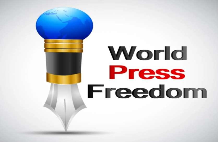 विश्व प्रेस स्वतंत्रता दिवस 2021 : बहुत ताकतवर है लोकतंत्र का चौथा स्तंभ