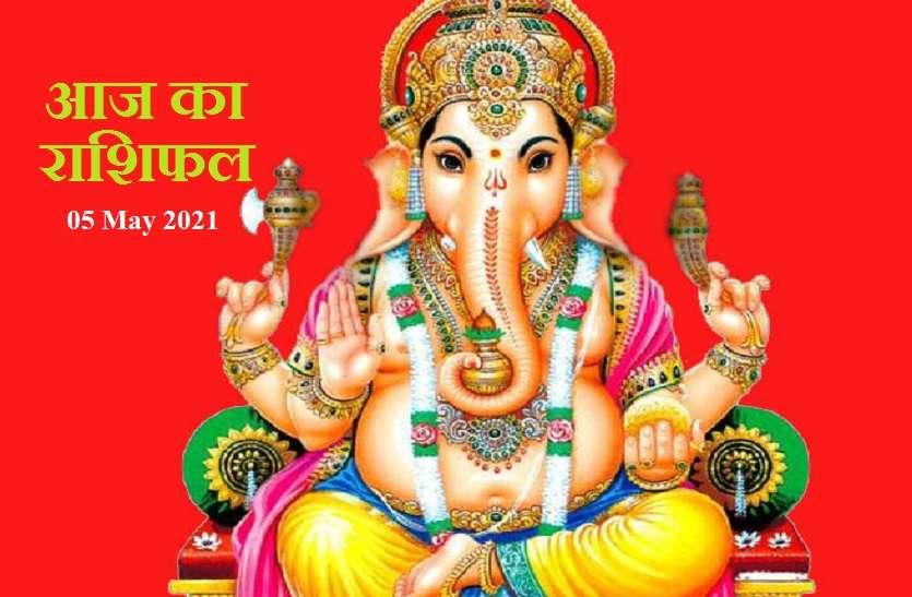 Aaj Ka Rashifal - Horoscope Today 05 May 2021: वृश्चिक व धनु को होगा धन लाभ तो कुंभ व मीन को मिलेगी कॅरियर में सफलता, जानें कैसे रहेगा आपका बुधवार?