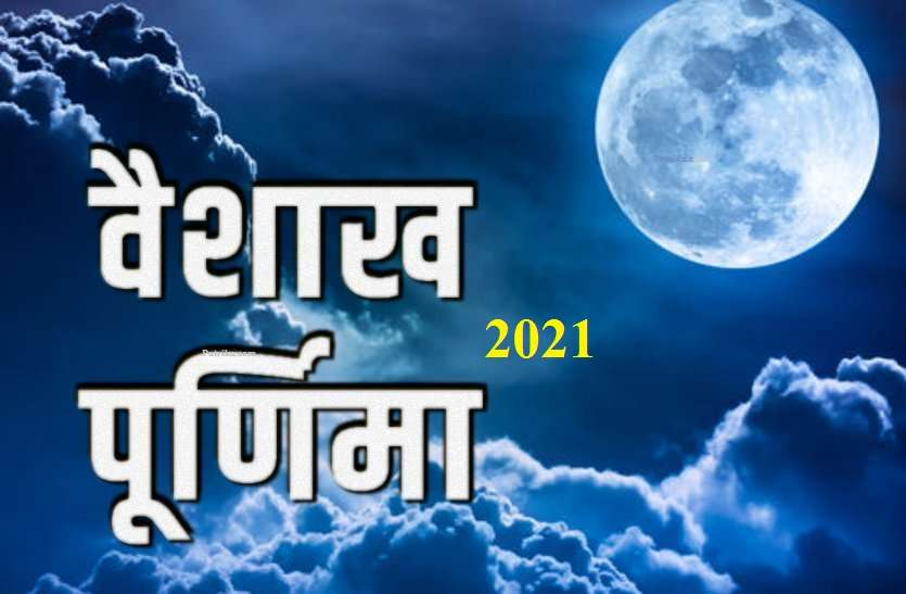 https://www.patrika.com/festivals/vaisakh-purnima-2021-date-shubh-muhurat-and-what-do-on-buddha-purnima-6829891/