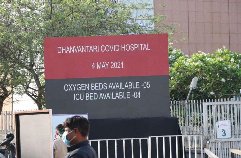 Gujarat: गुजरात हाईकोर्ट ने कहा, अस्पतालों में रियल टाइम बेड की स्थिति को लेकर हम सरकार, अहमदाबाद मनपा के रवैए से दु:खी