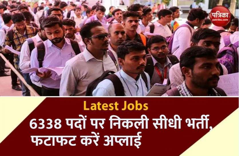 बिहार तकनीकी सेवा आयोग ने 6338 पदों पर निकाली भर्ती, आज से आवेदन प्रक्रिया शुरू