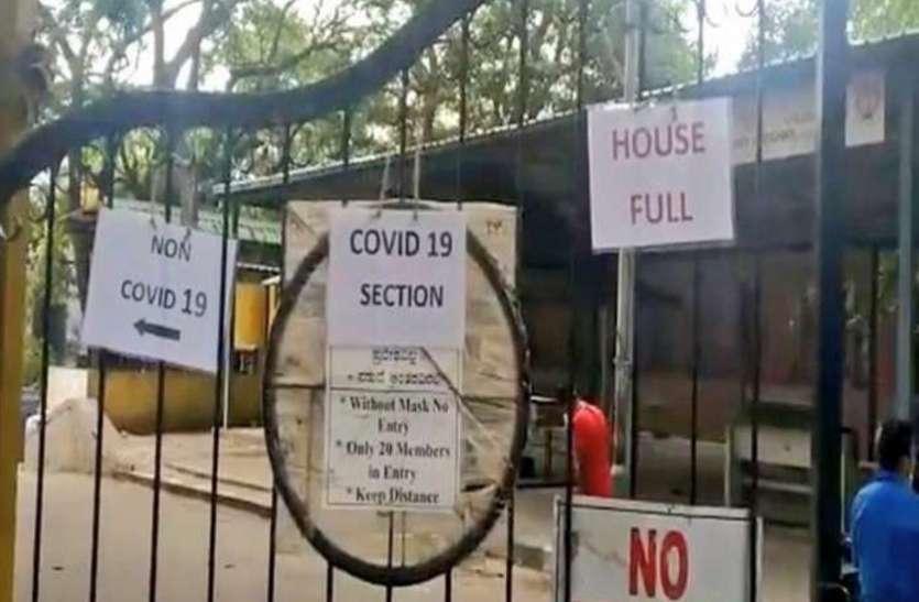 मौत का तांडव: बेंगलुरु में नहीं बची अंतिम संस्कार की जगह, श्मशानों के बाहर लगे 'हाउस फुल' के बोर्ड