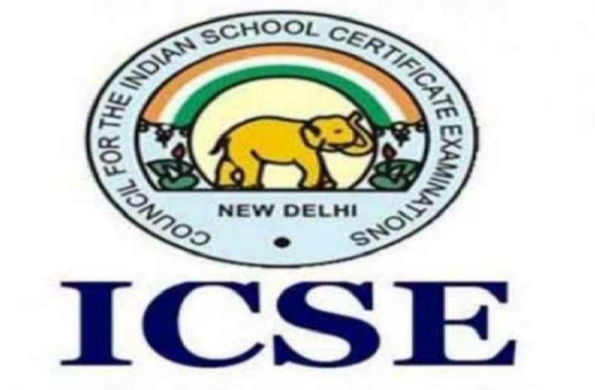 ICSE Result 2021: 9वीं एवं 10वीं के इंटर्नल एग्जाम के अंकों से बनेगा ICSE रिजल्ट, CISCE ने मांगी डिटेल