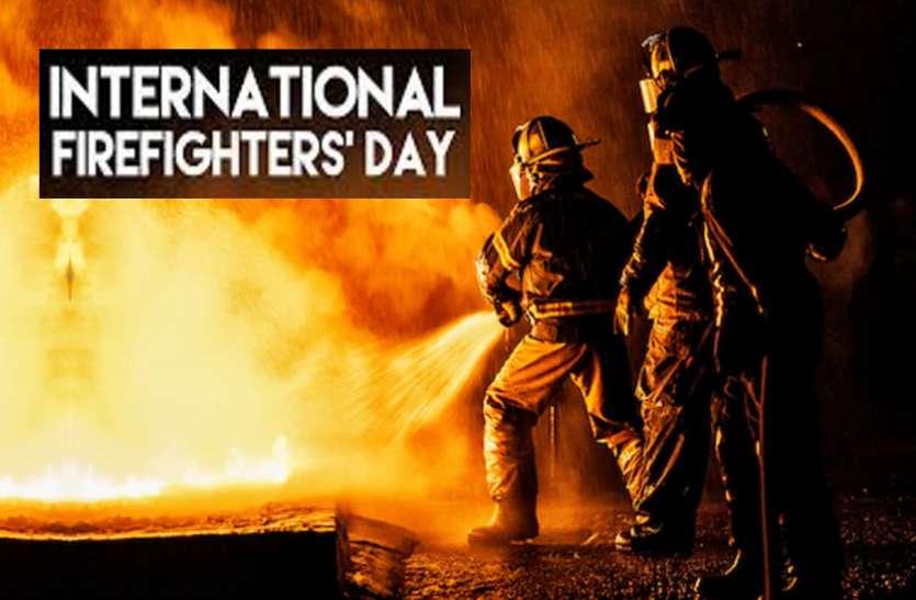 अंतरराष्ट्रीय अग्निशमन दिवस 2021 : क्यों मनाया जाता है अग्निशमन दिवस, जानिए इसका इतिहास और महत्व