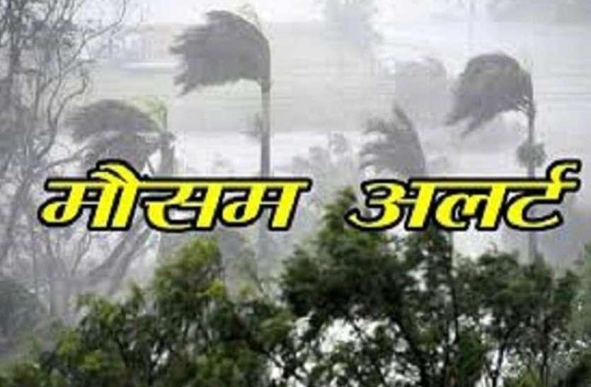 UP Weather Updates मौसम विभाग का वेस्ट में तीन दिन बरसात का अलर्ट