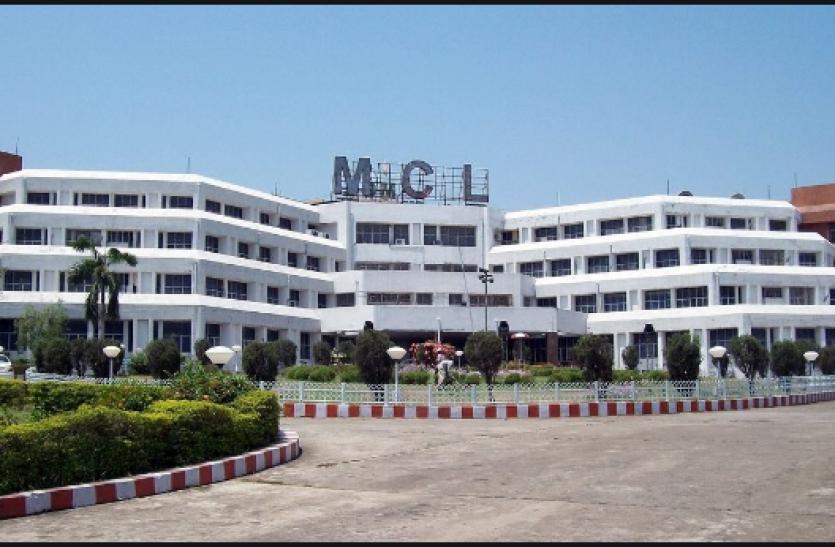 MCL Recruitment 2021: एमसीएल में जीडीएमओ और विशेषज्ञ के पदों पर निकली भर्ती, सीधे इंटरव्यू से होगा चयन