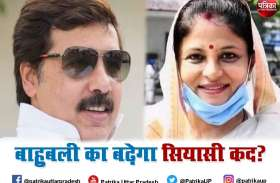 UP Panchayat Election Results 2021 : श्रीकला की जीत से मजबूत होगी बाहुबली धनंजय सिंह की सियासी जमीन, भाजपा कैंडिडेट की जमानत जब्त