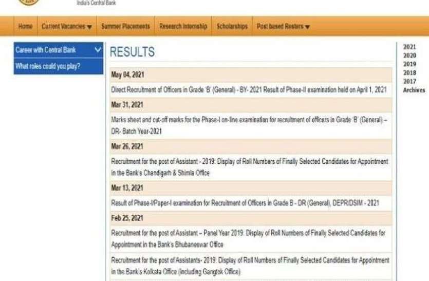 RBI Grade B Phase 2 Result 2021: ऑफिसर ग्रेड-बी फेज 2 परीक्षा के परिणाम घोषित, करें चेक