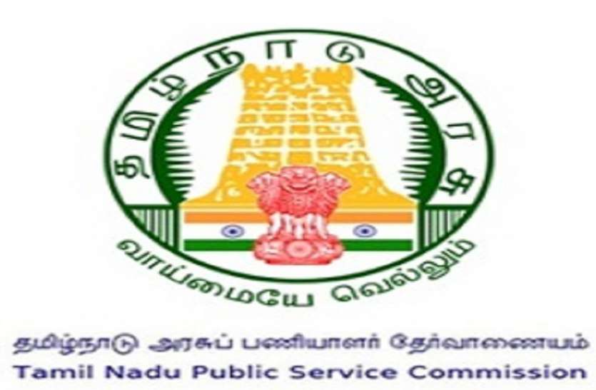 TNPSC Group 2 Recruitment Notification 2021: TNPSC ग्रुप 2 के पदों पर भर्ती का नोटिफिकेशन जल्द होगा जारी