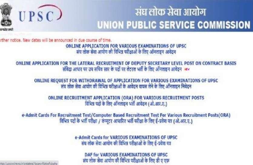 UPSC CMS 2021: संघ लोक सेवा आयोग कल जारी करेगा  चिकित्सा सेवा परीक्षा का नोटिफिकेशन, आवेदन इस दिन से होंगे शुरू