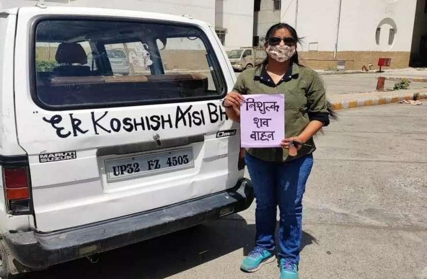 Real Hero : कोविड-19 के शवों को श्मशान तक पहुंचा रहीं वर्षा