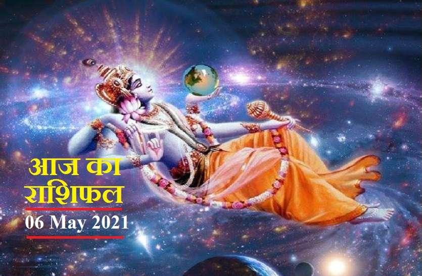 Aaj Ka Rashifal - Horoscope Today 06 May 2021: तुला के लिए उन्नति और धनु व मकर के लिए नए अवसर के योग, जानें कैसे रहेगा आपका गुरुवार?