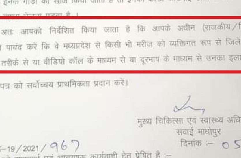 राजस्थान के सवाईमाधोपुर प्रशासन ने श्योपुर के मरीजों के उपचार पर लगाई रोक!