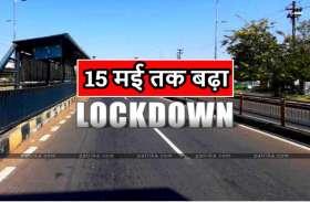 बिलासपुर में लॉकडाउन इस तारीख तक बढ़ा, जानें क्या रहेगा खुलेगा, क्या बंद