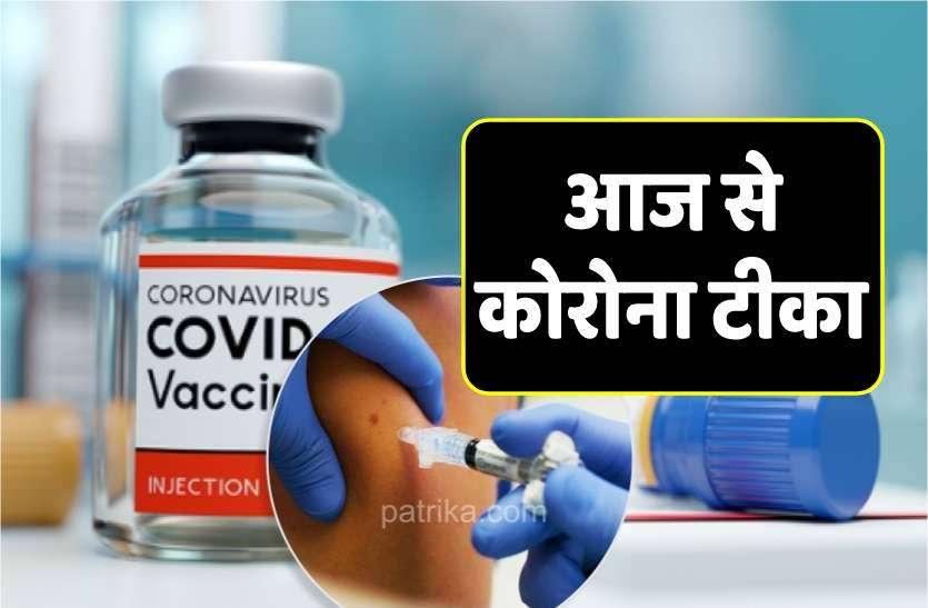 18+ के लोगों को आज से टीका, पहले दिन एक सेंटर पर होगा वैक्सीनेशन