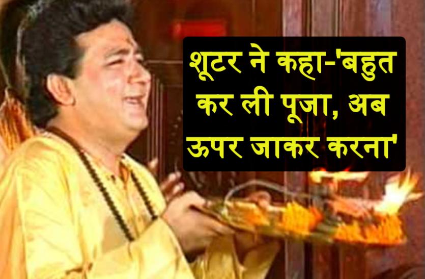 Gulshan Kumar B'dy: फोन पर गुलशन कुमार की चीखें सुनता रहा था अबू सलेम