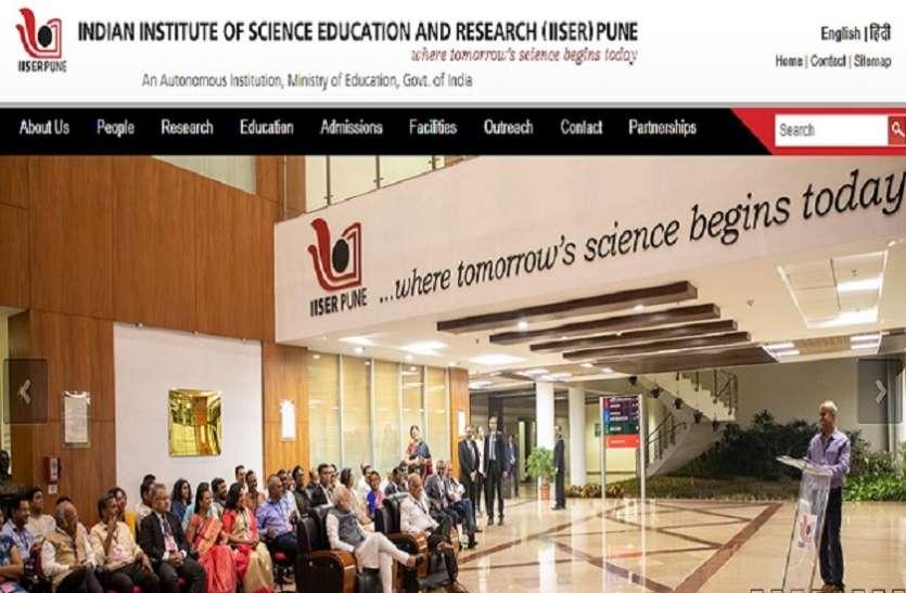 IISER Pune Recruitment 2021: टेक्निकल ऑफिसर, सीनियर टीचिंग एसोसिएट के पदों पर भर्ती, जल्द करें आवेदन