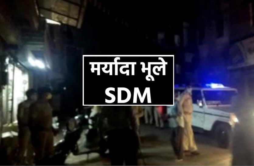 SDM की गुंडागर्दी : सीनियर सिटीजन और महिलाओं के साथ किया अभद्र व्यव्हार, करतूत का वीडियो वायरल