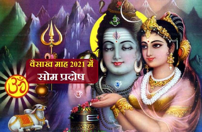 https://www.patrika.com/dharma-karma/vaisakha-month-som-pradosh-vrat-2021-is-very-special-6831386/