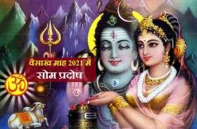 som pradosh vrat 2021: वैसाख माह में सोमवार का विशेष महत्व, 24 मई को है सोम प्रदोष