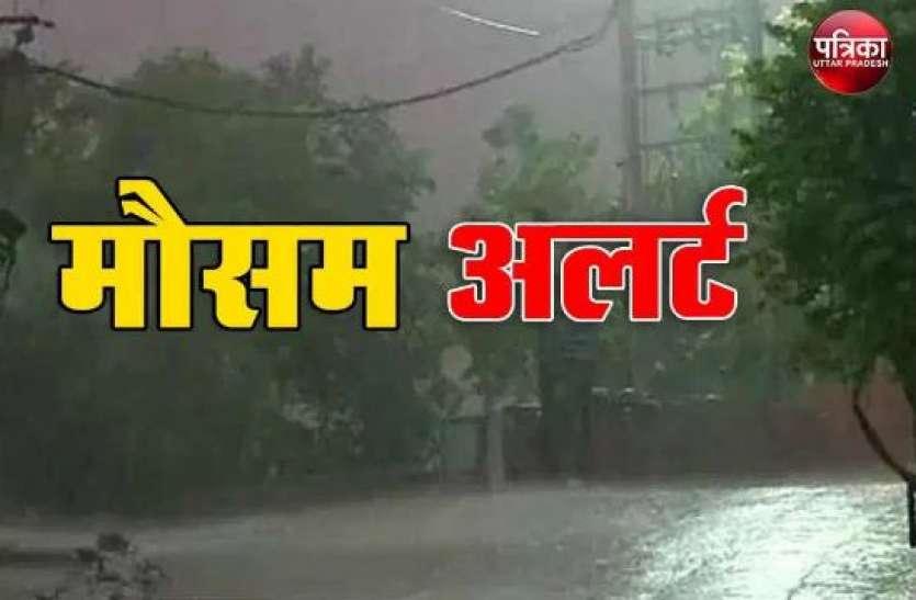 Weather Forecast: दिल्ली समेत देश के इन राज्यों में अगले तीन दिन धूल भरी आंधी के साथ बारिश के आसार