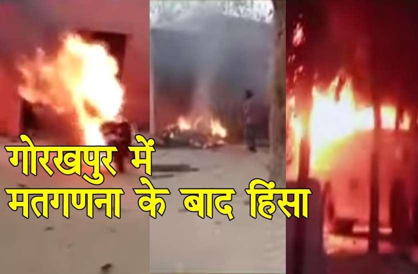 गोरखपुर में तीन सीटों पर हुई धांधली, बवाल और आगजनी के बाद जांच हुई तो बदला गया चुनाव परिणाम
