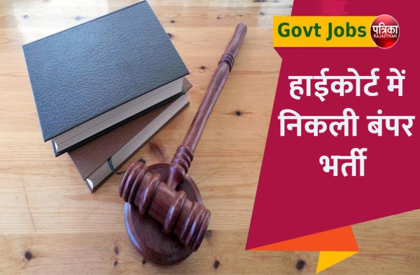 Government Jobs: असम न्यायिक सेवा ग्रेड 1 के लिए निकली रिक्तियां, जल्द करें अप्लाई