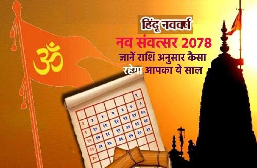 https://www.patrika.com/religion-and-spirituality/navsamvatsar-2078-ka-rashifal-6794039/