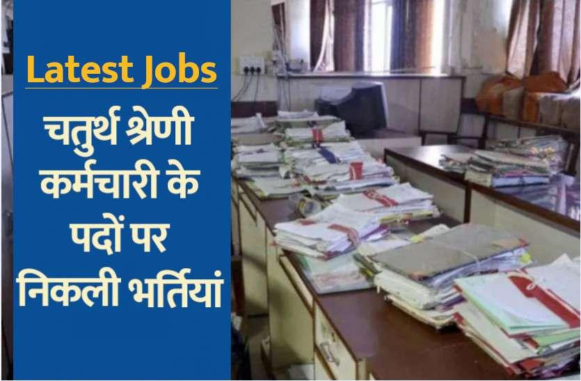 Sarkari Naukri: सचिवालय में चतुर्थ श्रेणी कर्मचारी के पदों पर आवेदन का आखिरी मौका, आज ही करें अप्लाई