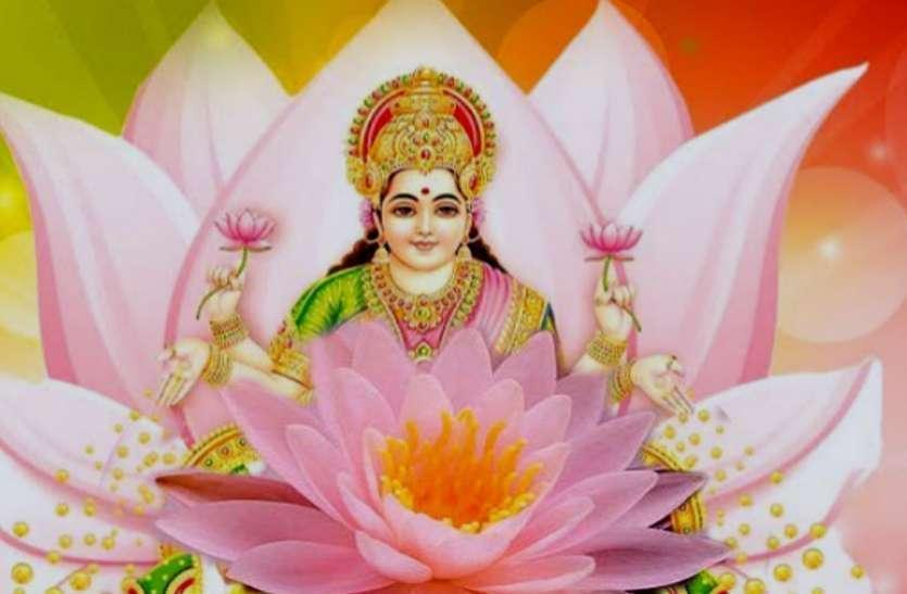 शुक्रवार के दिन ऐसे मिलेगी मां लक्ष्मी की कृपा, जानें कैसे व्यक्ति पर रहती हैं मेहरबान?