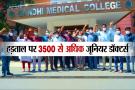 मध्यप्रदेश में 3500 से अधिक जूनियर डॉक्टर हड़ताल पर, कोविड की सेवाएं ठप करने की चेतावनी