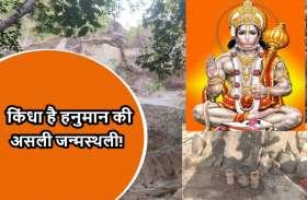 आंध्रप्रदेश या कर्नाटक नहीं, किंधा है रामभक्त हनुमान की जन्मस्थली, छत्तीसगढ़ ने किया दावा