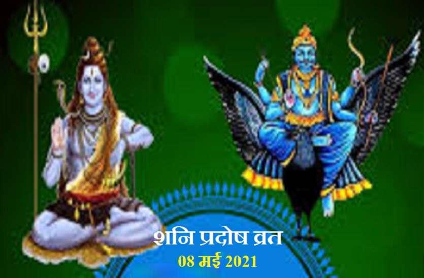 https://www.patrika.com/religion-news/shani-pradosh-vrat-in-vaisakha-2021-its-importance-and-puja-vidhi-6833088/
