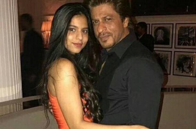 बेटी सुहाना के बॉयफ्रेंड को किस करने के सवाल पर बोले थे शाहरुख खान, उसके होंठ तोड़ दूंगा