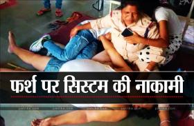 बदतर होते जा रहे जिला अस्पताल के हालात, महिला SI के पति ने फर्श पर पड़े-पड़े दम तोड़ा, देखें वीडियो