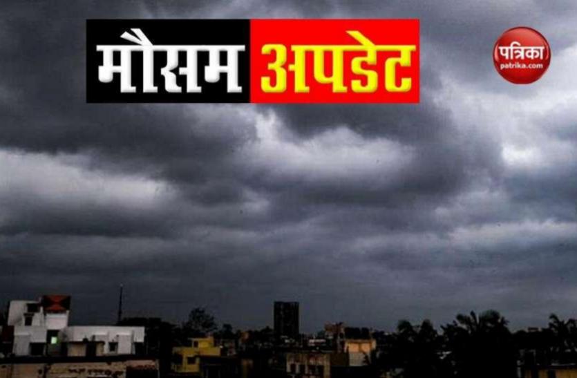 Weather Update: दिल्ली में मौसम ने अचानक ली करवट, अगले कुछ घंटों में बारिश की चेतावनी