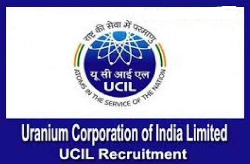 UCIL MO Recruitment 2021 मेडिकल ऑफिसर के 4 पदों पर सीधी भर्ती, जानिए पूरी डिटेल