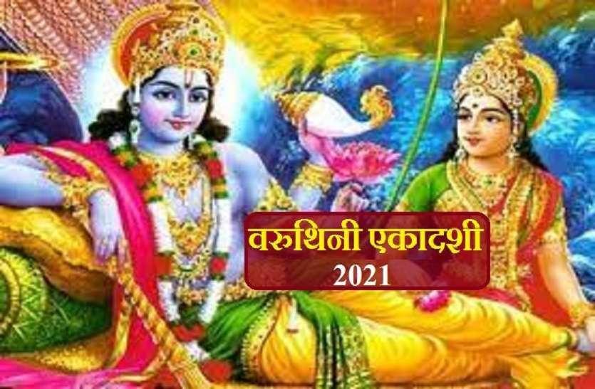 https://www.patrika.com/religion-news/varuthini-ekadashi-time-to-worship-of-lord-vishnu-6828523/