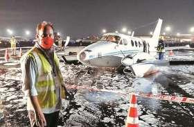 मुंबई में मेडिकल विमान की इमरजेंसी लैंडिंग