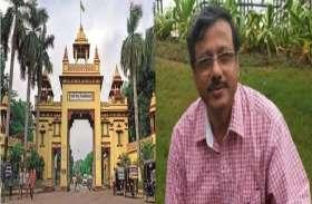 बीएचयू अस्पताल के चिकित्सा अधीक्षक ने दिया इस्तीफा