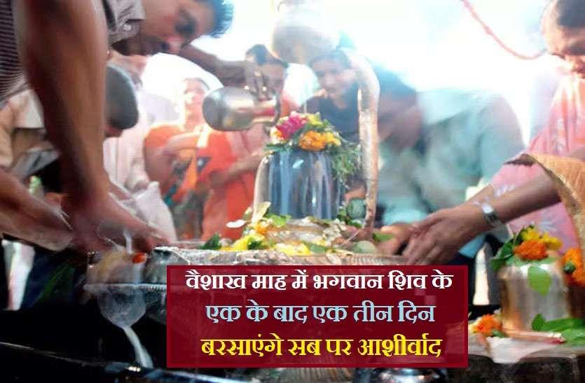 LORD SHIV in Vaisakha Mass: आने वाले लगातार 03 दिन भगवान शिव की पूजा के लिए अति विशेष