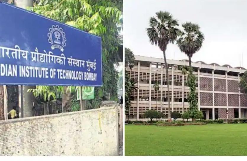 QS World University Ranking 2021: टॉप 200 में IIT Bombay देश का सबसे बेस्ट संस्थान